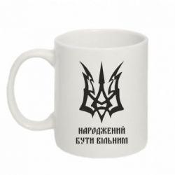 Кружка 320ml Українець народжений бути вільним! - FatLine
