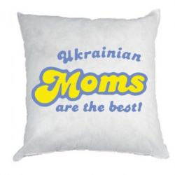 Подушка Ukrainian Moms are the best! - FatLine