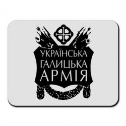 Коврик для мыши Українська Галицька Армія - FatLine