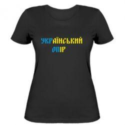 Женская футболка УКРаїнський ОПір (УКРОП) - FatLine