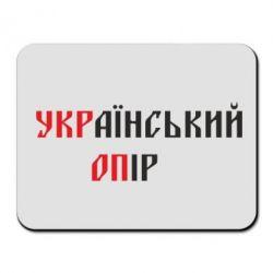 Коврик для мыши УКРаїнський ОПір (УКРОП) - FatLine