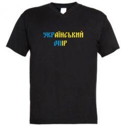 Мужская футболка  с V-образным вырезом УКРаїнський ОПір (УКРОП) - FatLine