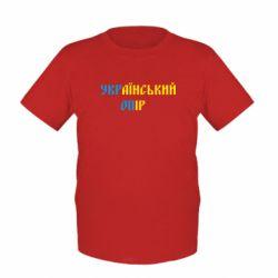 Детская футболка УКРаїнський ОПір (УКРОП) - FatLine