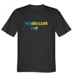 Мужская футболка УКРаїнський ОПір (УКРОП) - FatLine