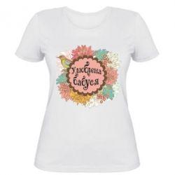 Женская футболка Улюблена бабуся