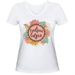 Женская футболка с V-образным вырезом Улюблена бабуся