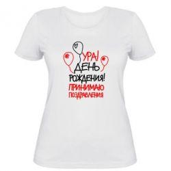 Женская футболка Ура! День Рождения! - FatLine