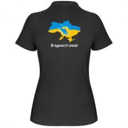 Женская футболка поло В єдності сила! - FatLine
