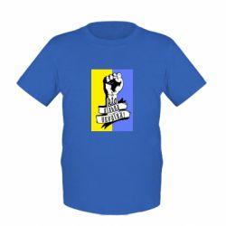 Детская футболка Вільна Україна! - FatLine