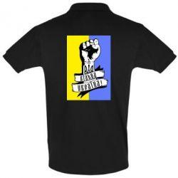 Футболка Поло Вільна Україна! - FatLine