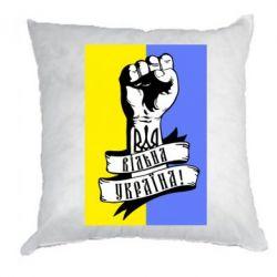 Подушка Вільна Україна! - FatLine