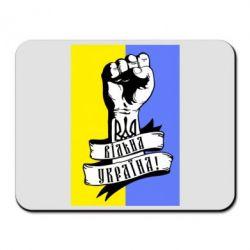 Коврик для мыши Вільна Україна! - FatLine
