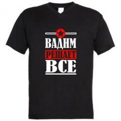 Мужская футболка  с V-образным вырезом Вадим решает все! - FatLine