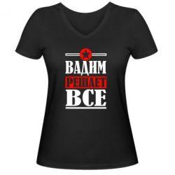 Женская футболка с V-образным вырезом Вадим решает все! - FatLine