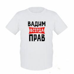 Детская футболка Вадим всегда прав - FatLine