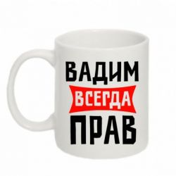 Кружка 320ml Вадим всегда прав - FatLine