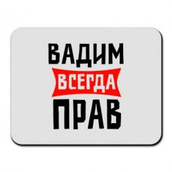Коврик для мыши Вадим всегда прав - FatLine