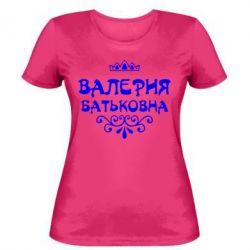 Женская футболка Валерия Батьковна - FatLine
