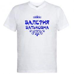 Мужская футболка  с V-образным вырезом Валерия Батьковна