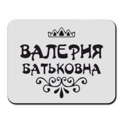 Коврик для мыши Валерия Батьковна - FatLine