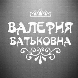 Наклейка Валерия Батьковна - FatLine