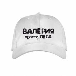 Детская кепка Валерия просто Лера - FatLine