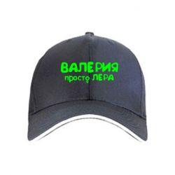 кепка Валерия просто Лера - FatLine