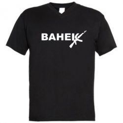 Мужская футболка  с V-образным вырезом Ванёк