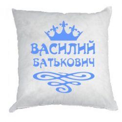 Подушка Василий Батькович - FatLine