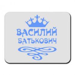 Коврик для мыши Василий Батькович - FatLine