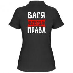 Женская футболка поло Вася всегда прав - FatLine