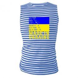 Майка-тельняшка Виготовлено в Україні - FatLine