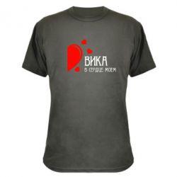 Камуфляжная футболка Вика в сердце моём