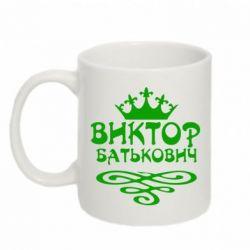 Кружка 320ml Виктор Батькович - FatLine