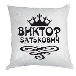 Подушка Виктор Батькович - FatLine