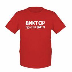 Детская футболка Виктор просто Витя