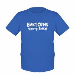 Детская футболка Виктория просто Вика - FatLine