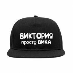 Снепбек Виктория просто Вика - FatLine