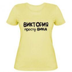 Женская футболка Виктория просто Вика - FatLine