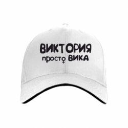 кепка Виктория просто Вика - FatLine