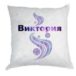 Подушка Виктория