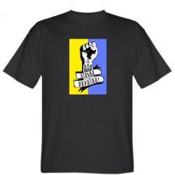 Мужская футболка Вільна Україна! - FatLine