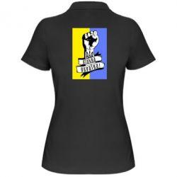 Женская футболка поло Вільна Україна! - FatLine