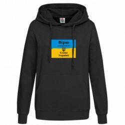 Женская толстовка Вірю у перемогу! Слава Україні! - FatLine