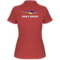 Женская футболка поло Вірю в Україну - FatLine