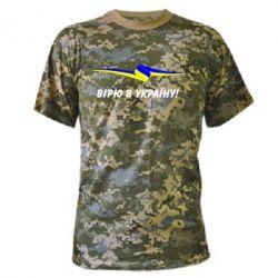 Камуфляжная футболка Вірю в Україну - FatLine