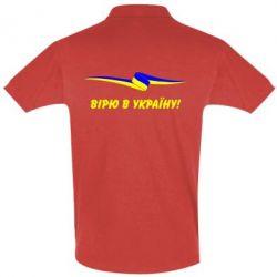 Футболка Поло Вірю в Україну - FatLine