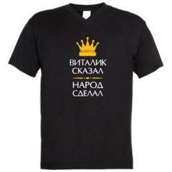 Мужская футболка  с V-образным вырезом Виталик сказал - народ сделал