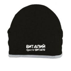 Шапка Виталий просто Виталя - FatLine