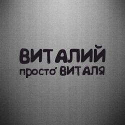 Наклейка Виталий просто Виталя - FatLine